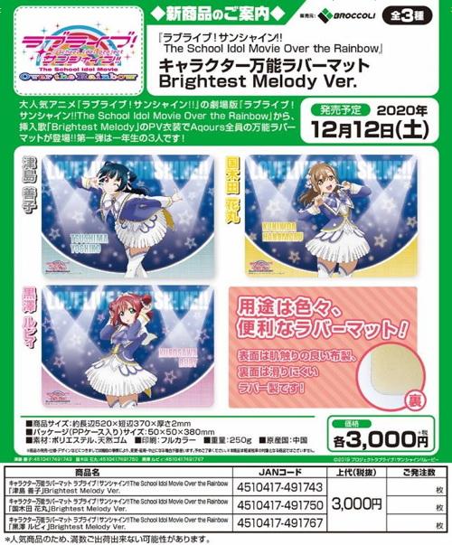 キャラクター万能ラバーマット ラブライブ!サンシャイン!! The School Idol Movie Over the Rainbow 1年生