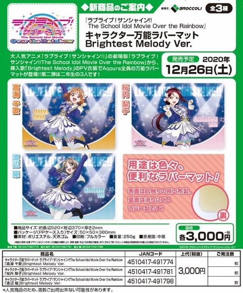 キャラクター万能ラバーマット ラブライブ!サンシャイン!! The School Idol Movie Over the Rainbow 2年生