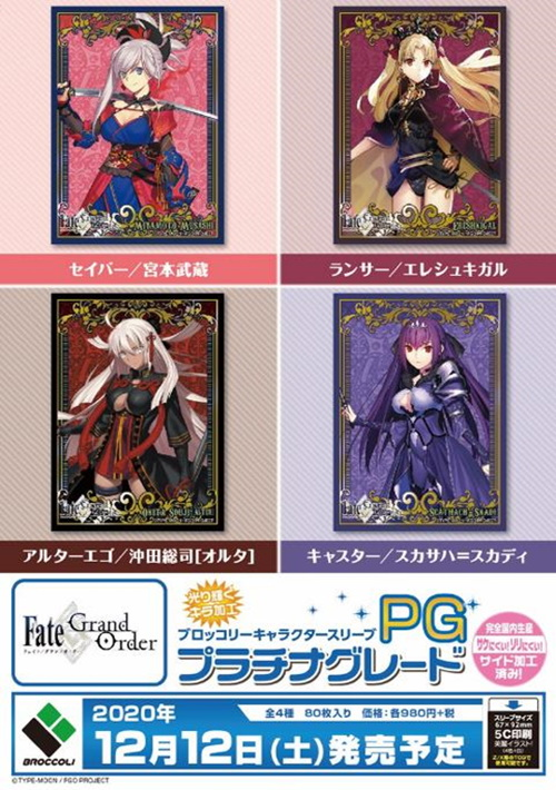 ブロッコリーキャラクタースリーブプラチナグレード Fate/Grand Order