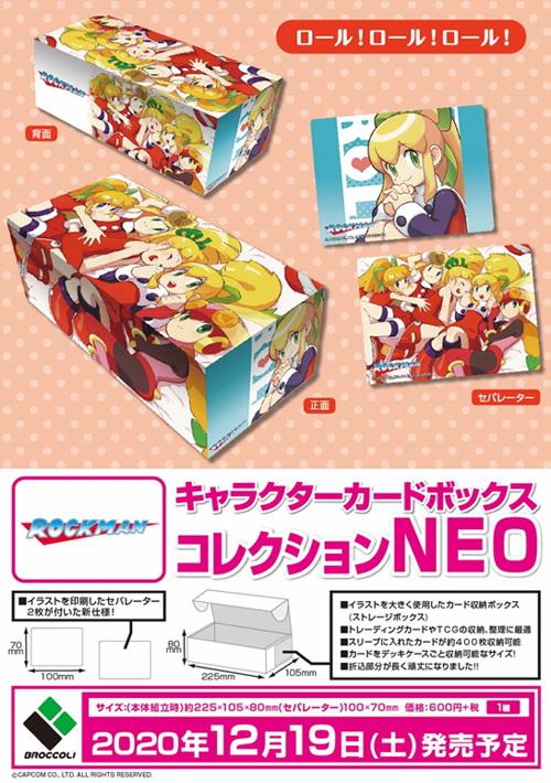 キャラクターカードボックスコレクションNEO ロックマン