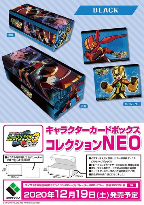 キャラクターカードボックスコレクションNEO ロックマンエグゼ3