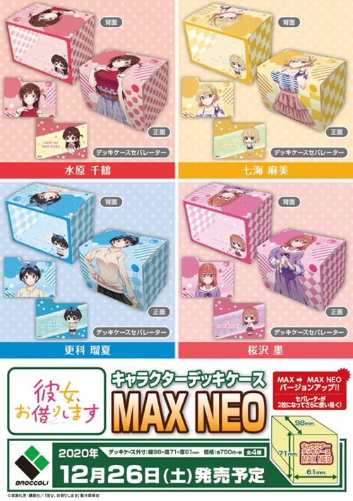 キャラクターデッキケースコレクションMAX NEO 彼女、お借りします