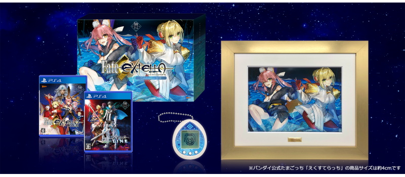 Fate/EXTELLA Celebration BOX for PlayStation®4